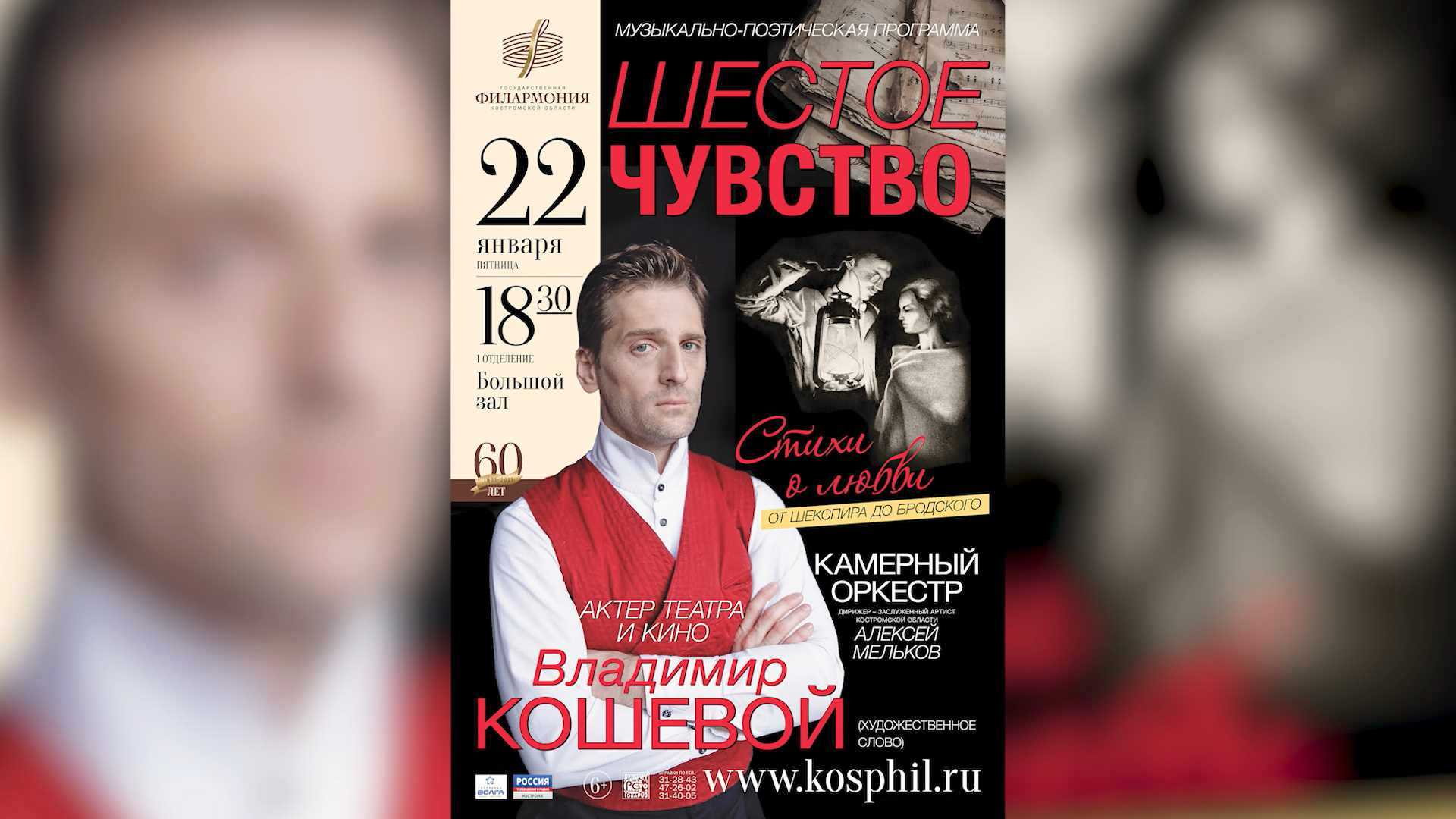 Слушателей Костромской филармонии ждёт вечер лирической поэзии