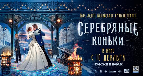 Главная кинопремьера зимы: костромичам покажут новогоднюю сказку «Серебряные коньки»