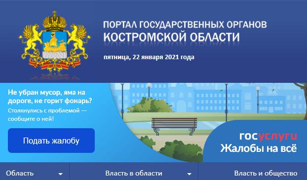Администрация Костромской области открыла «жалобную книгу»