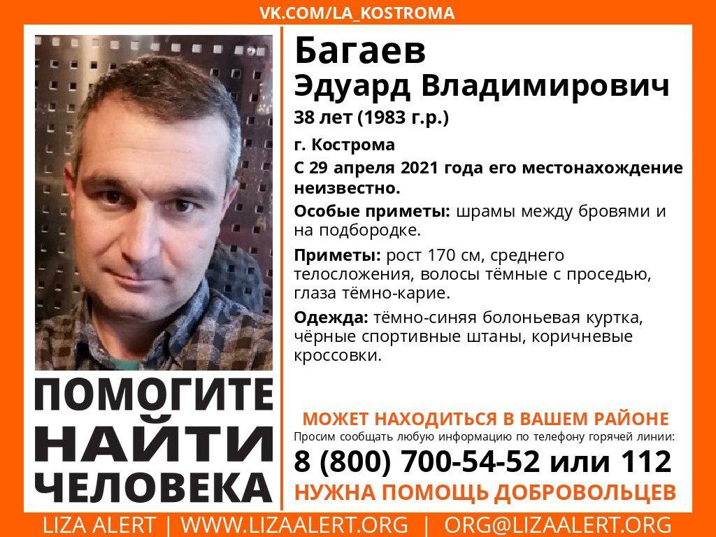 Мужчину со шрамами на лице ищут в Костроме