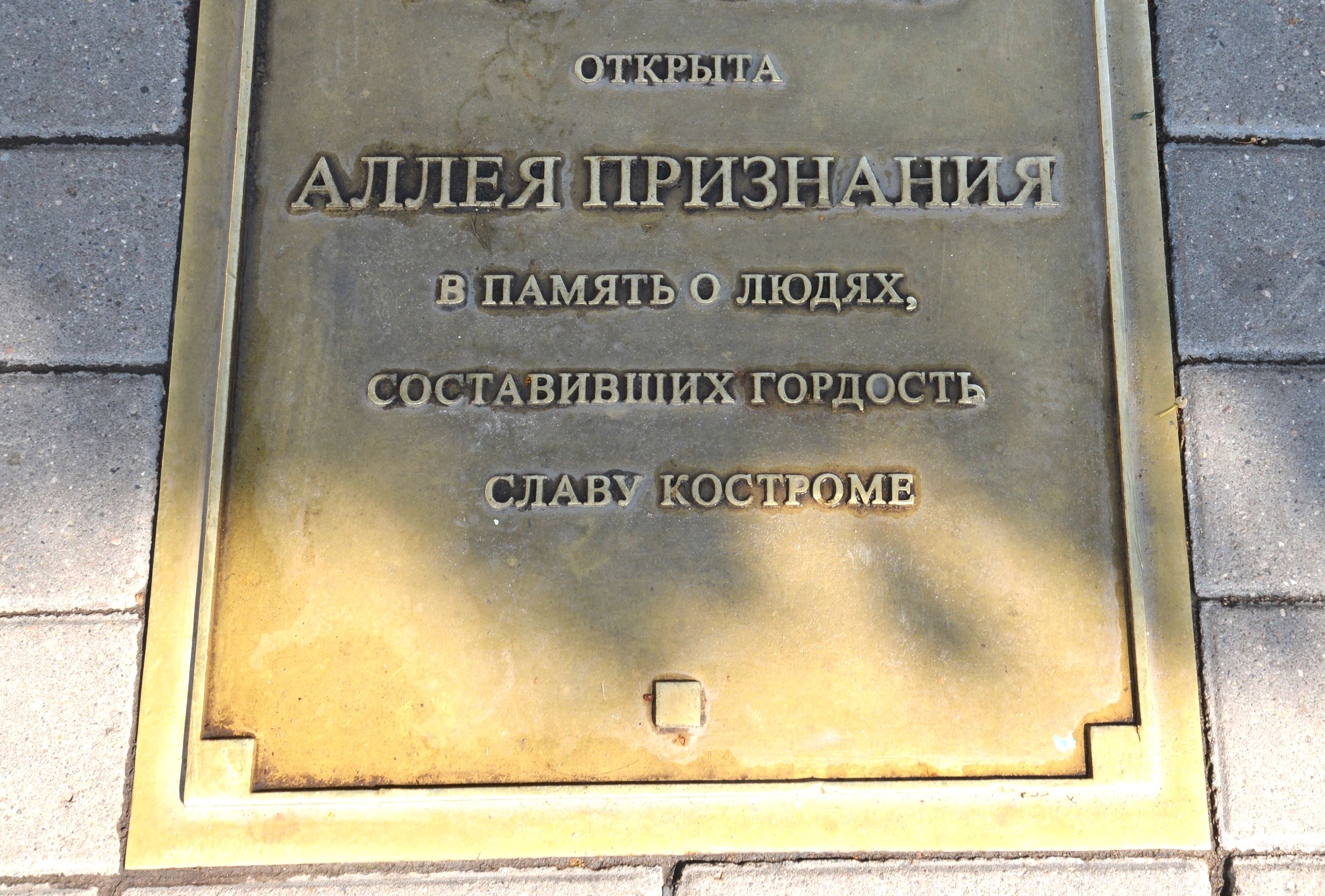 Аллею признания в Костроме пополнит новое имя