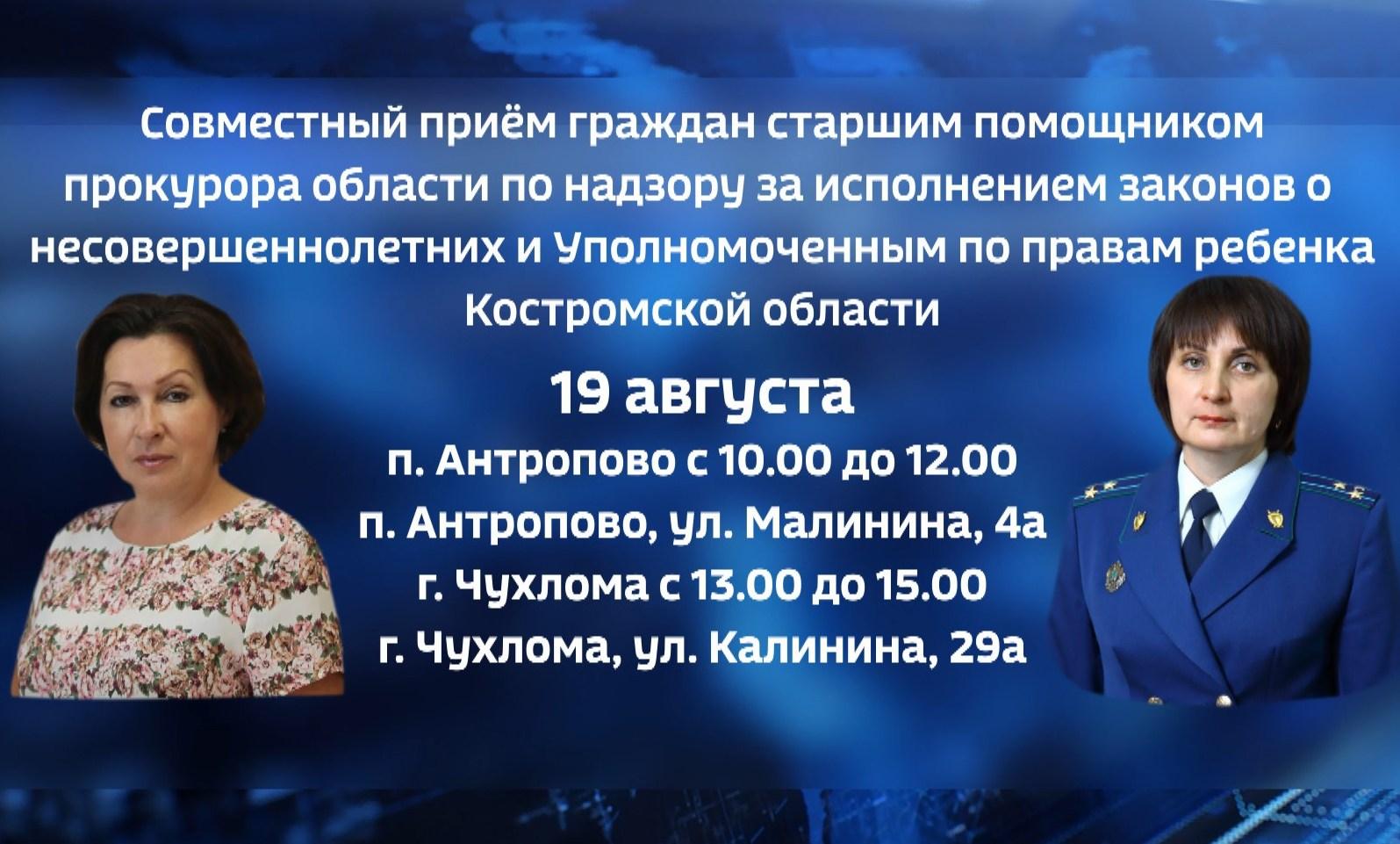 Жителей двух районов Костромской области проконсультируют по правам детей