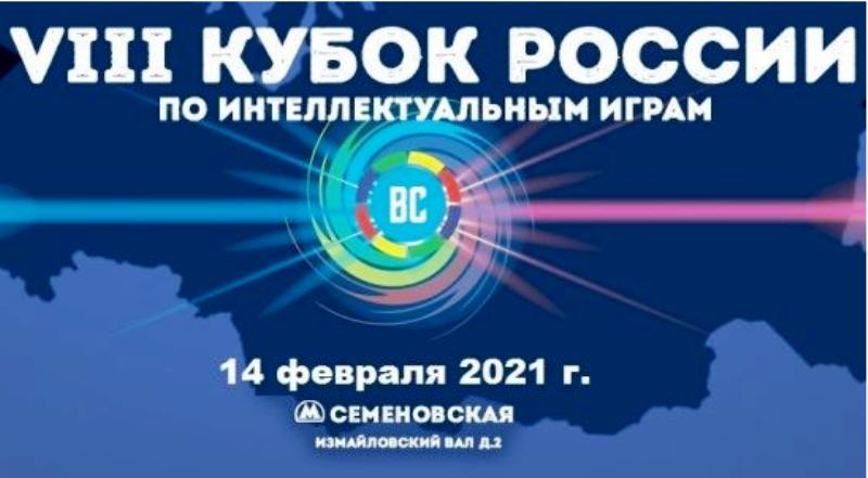 Молодые костромские эрудиты могут побороться за Кубок России