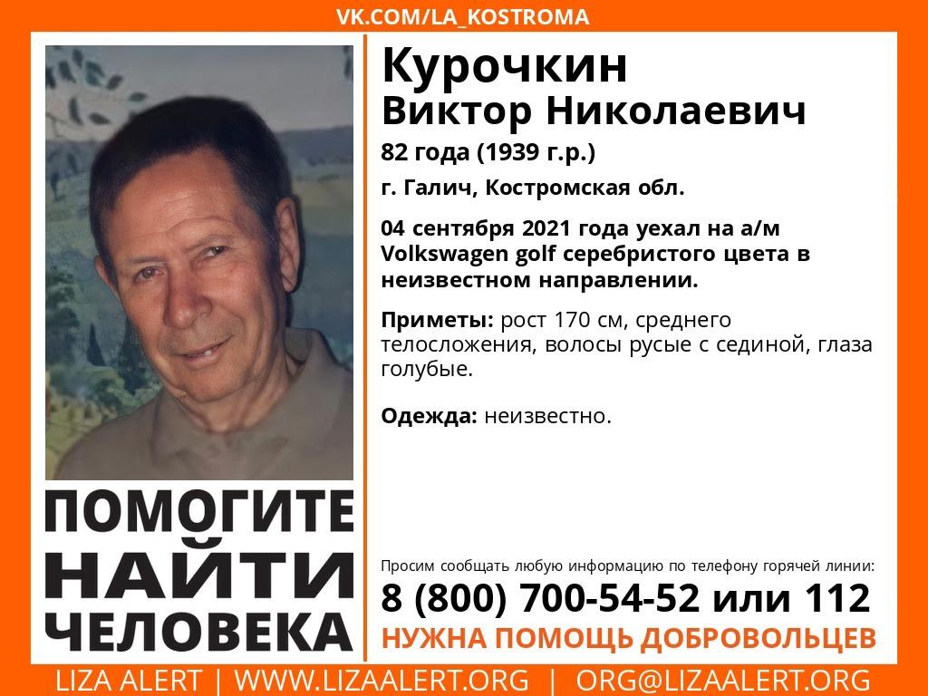 В Костромской области третий день разыскивают деда на серебристом «Фольксвагене»