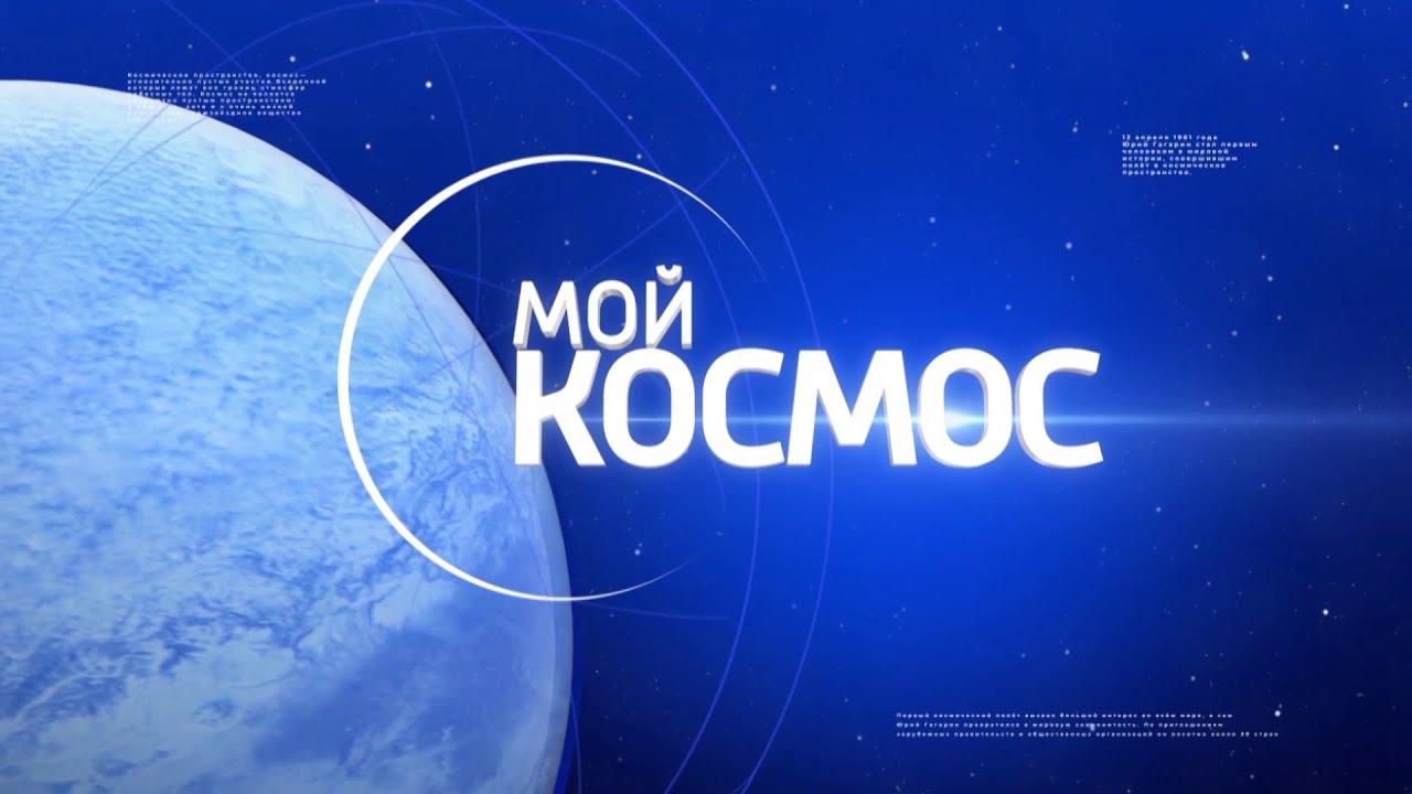 Кострома увидит уникальный телемарафон к юбилею легендарного полета Юрия Гагарина