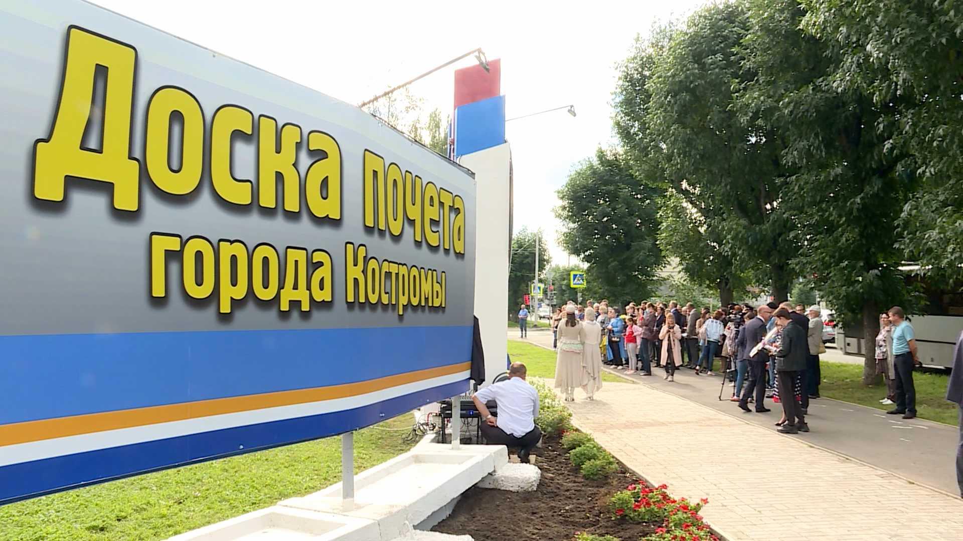 В Костроме началось выдвижение кандидатур для городской Доски Почёта