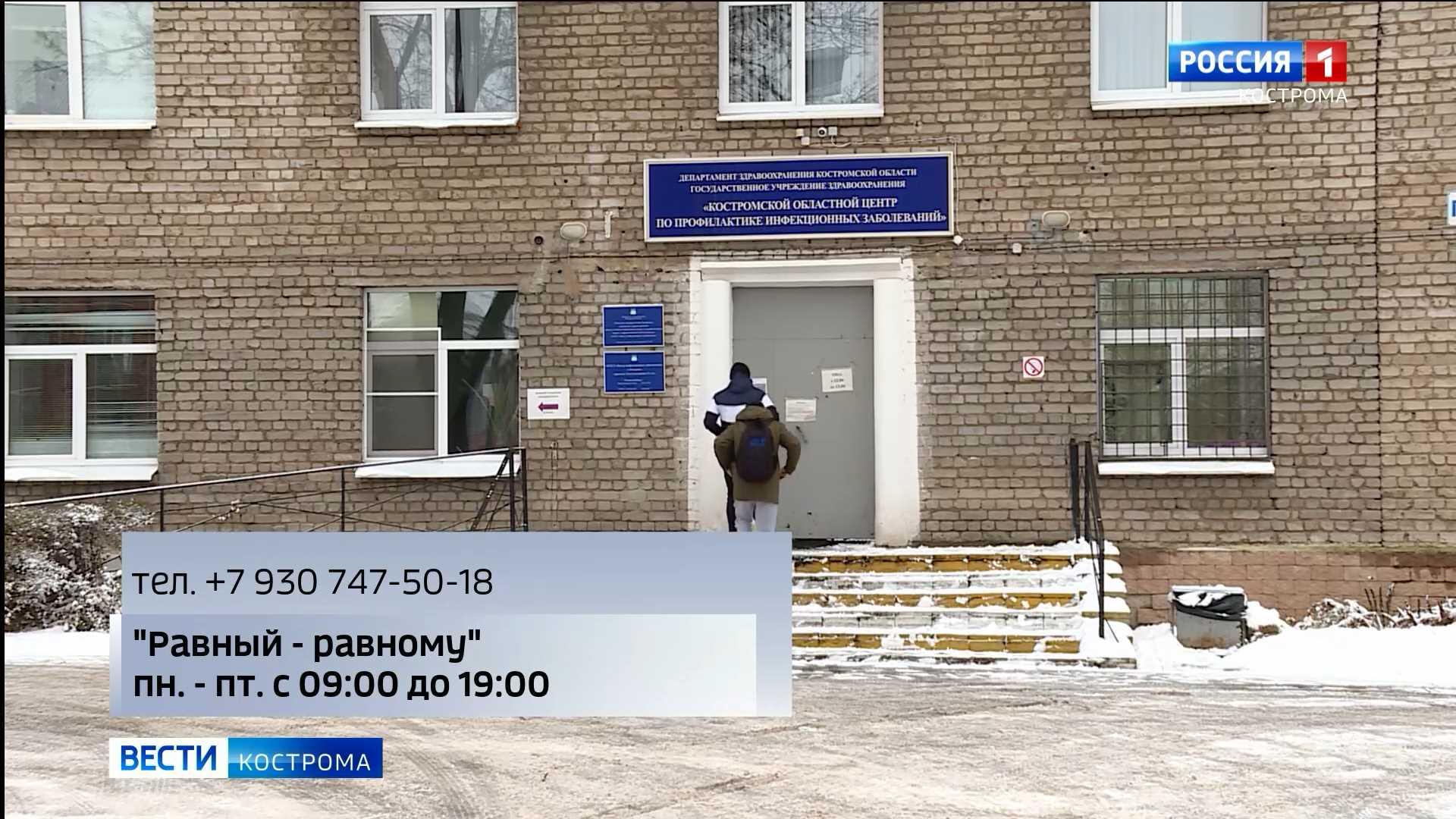 В Костроме начала работу горячая линия по ВИЧ-инфекции