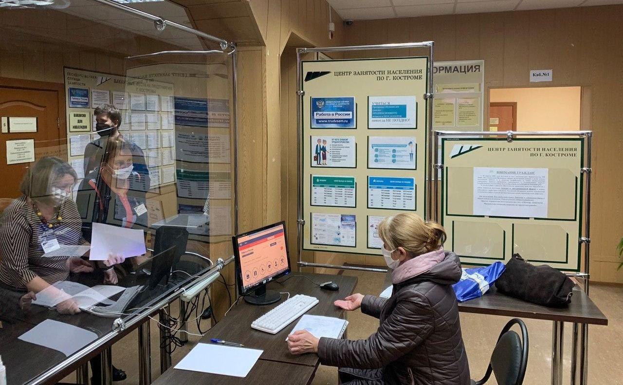 Число безработных в Костромской области снизилось вдвое с начала года