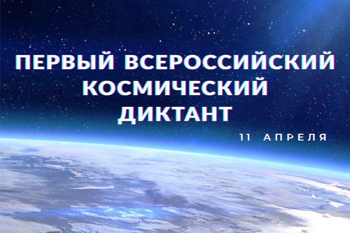Проверить свои космические знания костромичи смогут онлайн