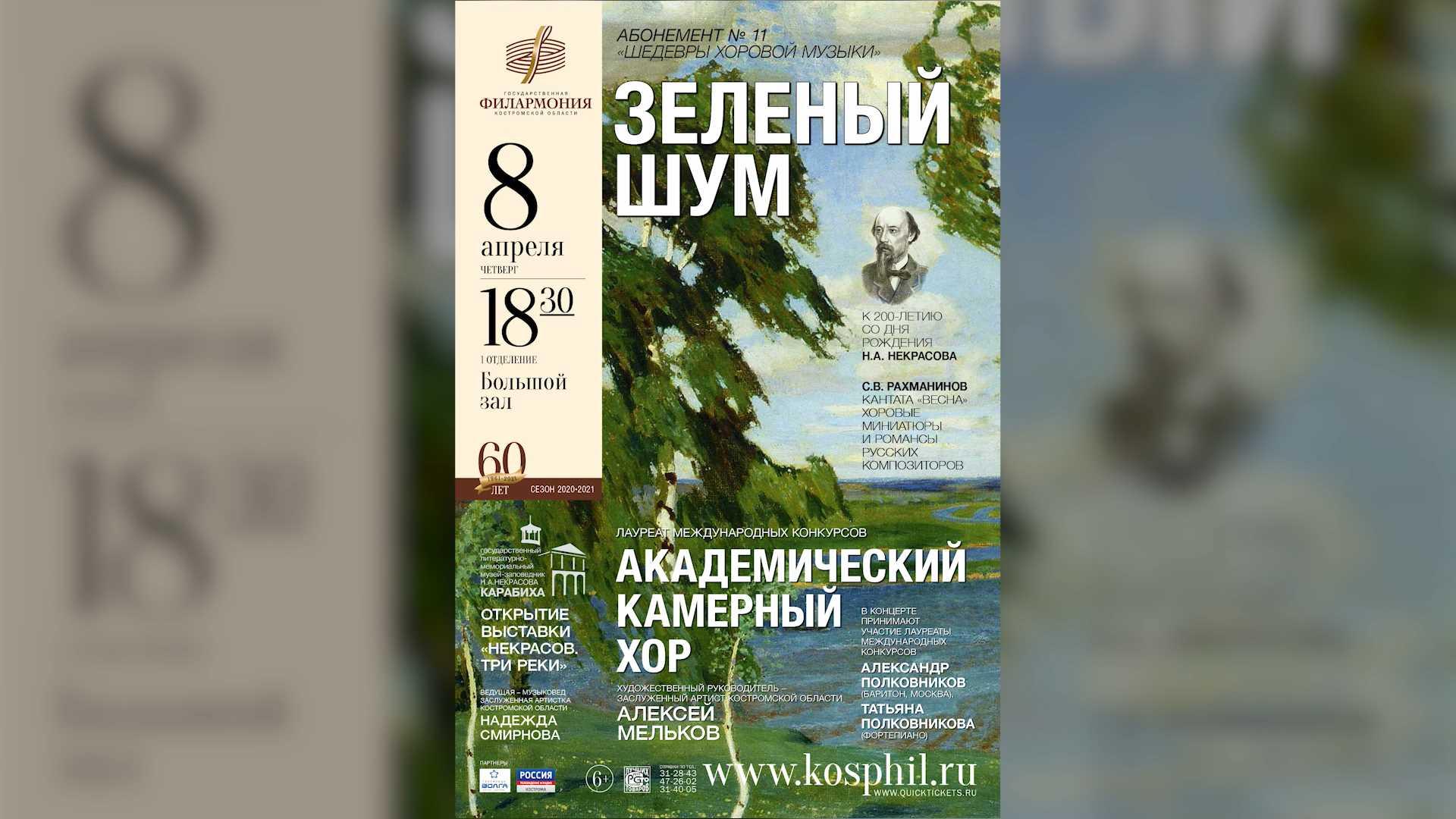 Музыканты устроят в Костромской филармонии «Зеленый шум»