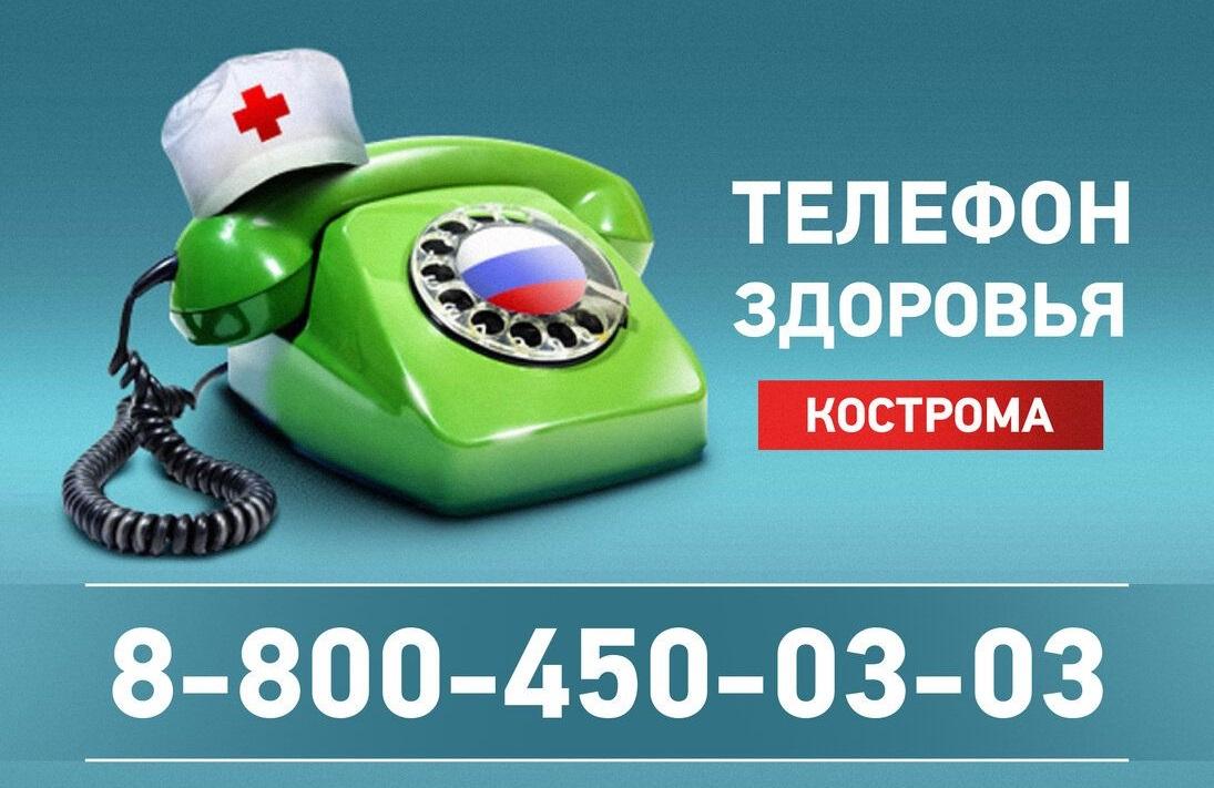 Утвержден график работы костромского «Телефона здоровья» на май
