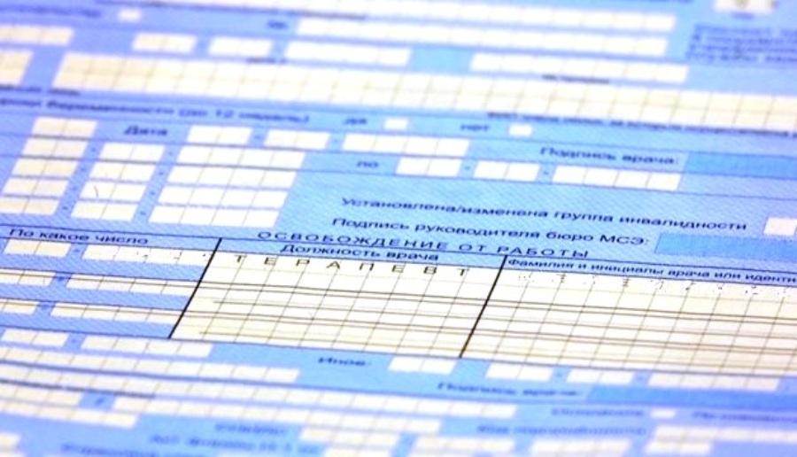 менее часа назад                                                                                                                                                                                                                                                                                               Костромская область «отличилась» в потере больничных листов                                                                Точнее – их бланков. В феврале в нашем регионе бесследно исчезли 60 таких документов. Это больше, чем во всех других регионах страны вместе взятых.