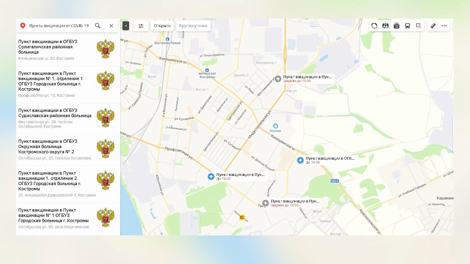 Пункты вакцинации Костромской области появились на картах Гугл и Яндекс