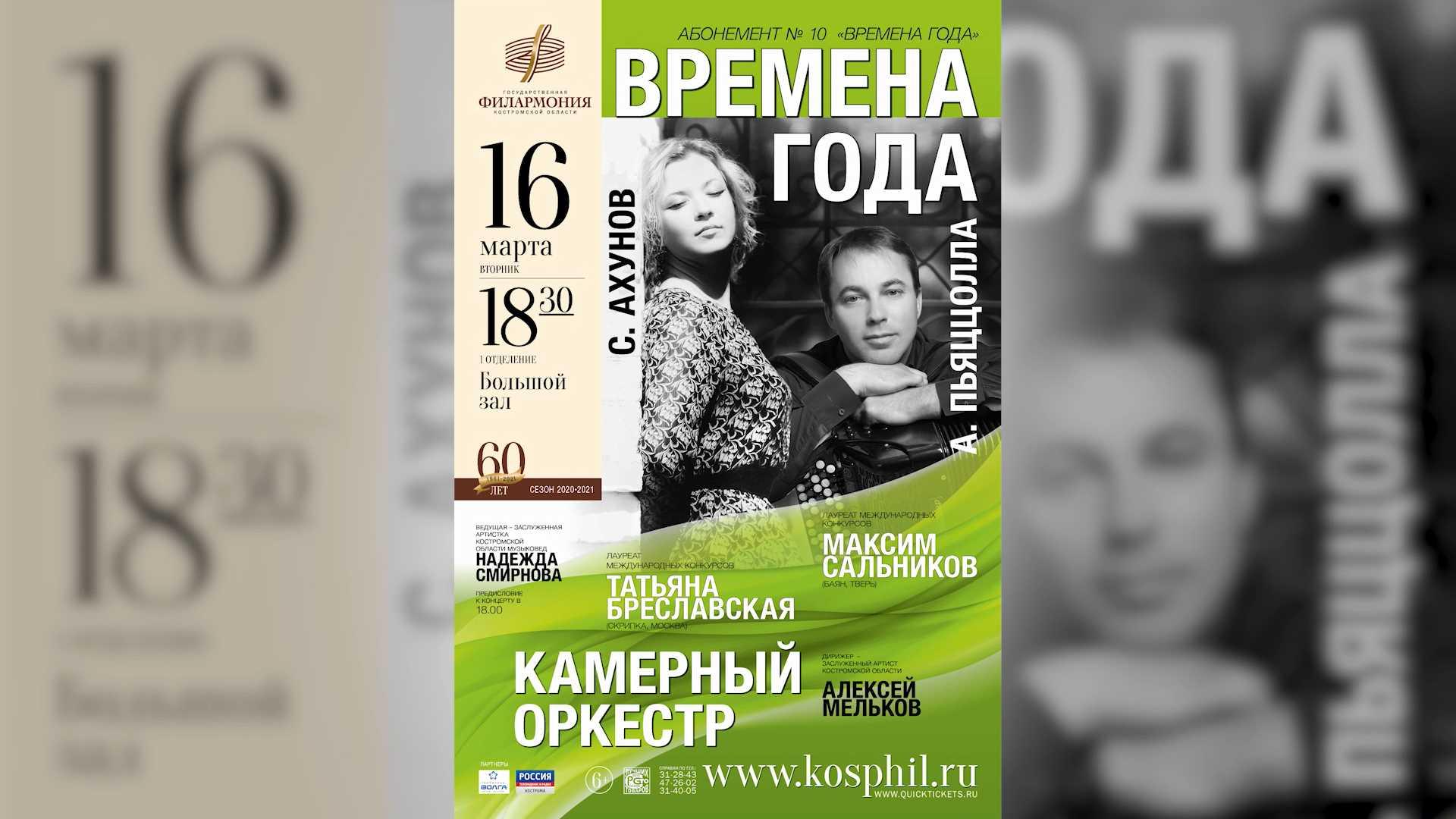 Две версии «Времен года» прозвучат в Костроме