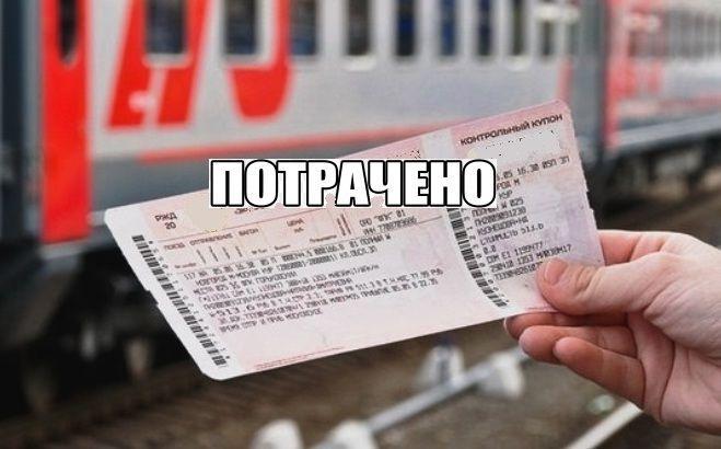 Жительница Костромской области обожглась на покупке ЖД билетов