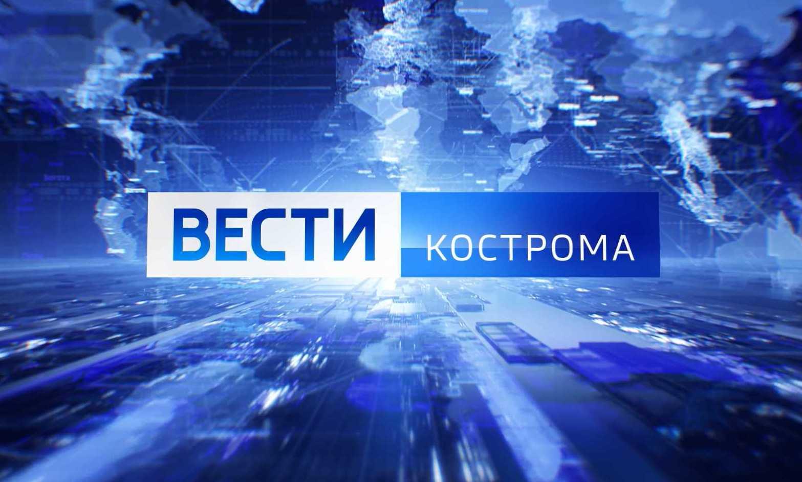 Вниманию телезрителей ГТРК «Кострома»: на выходные меняется сетка вещания