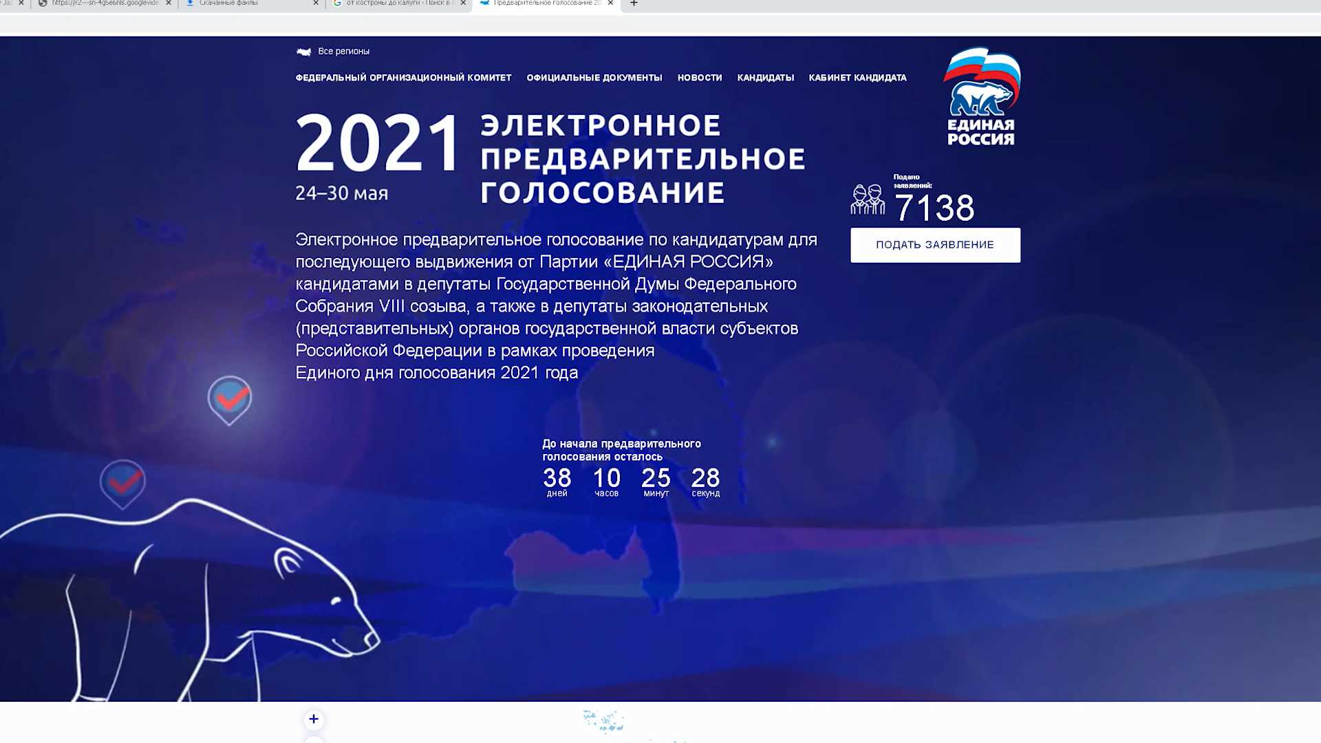 Костромичи помогут выбрать достойных кандидатов на выборы
