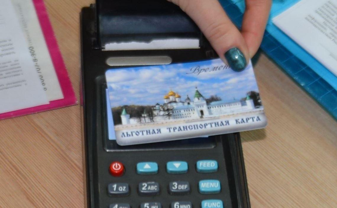 Костромским льготникам автоматически перенесут накопленные поездки