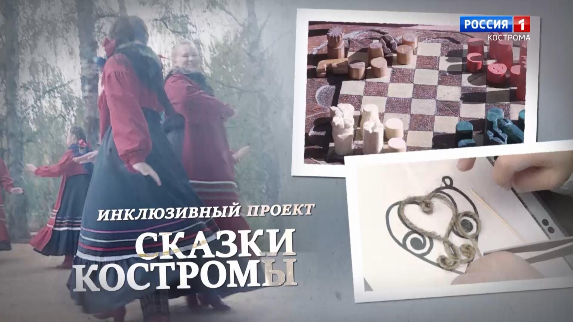 В областной столице впервые прошел инклюзивный фестиваль «Сказки Костромы»