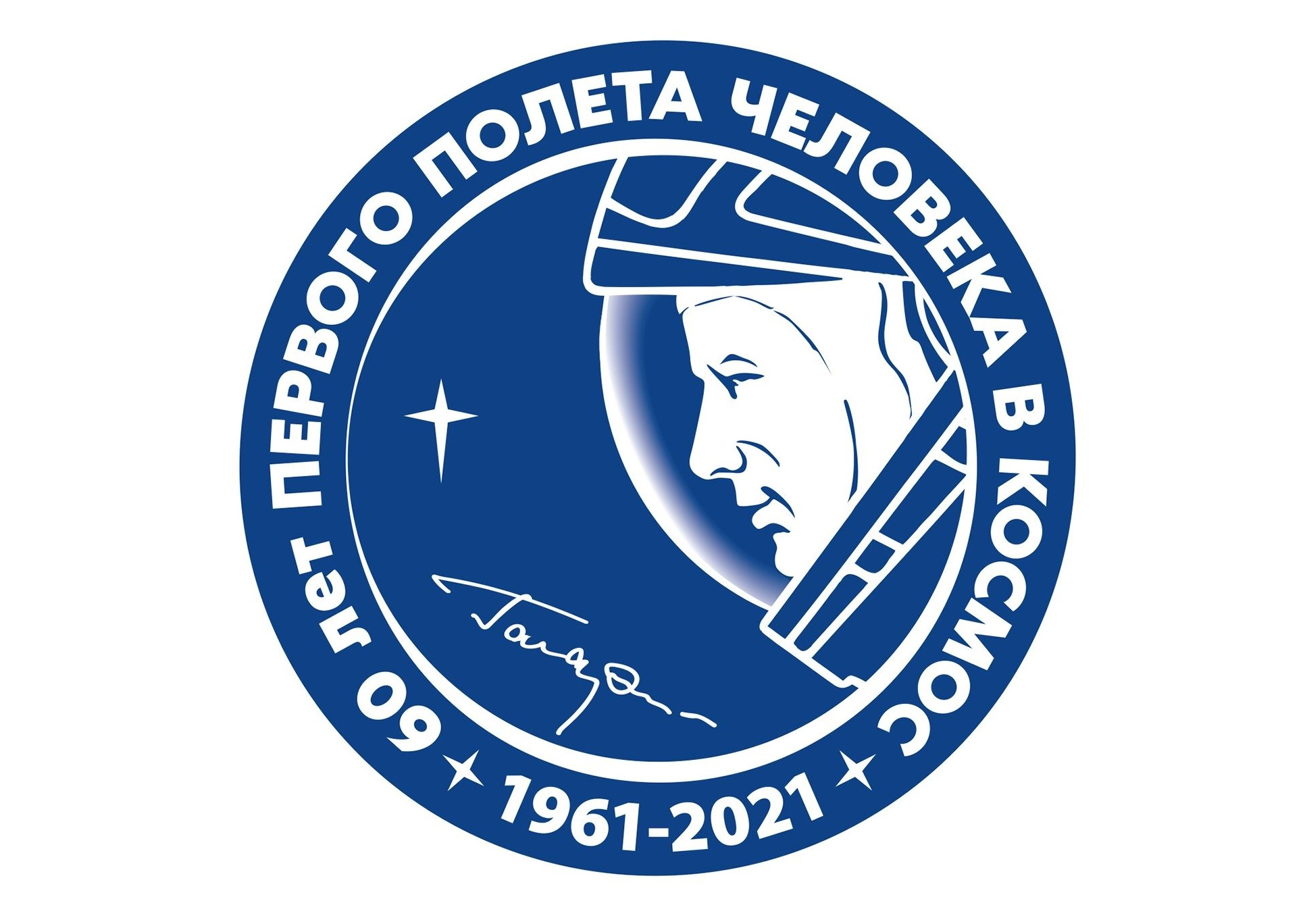 В Костроме началась «космическая» неделя