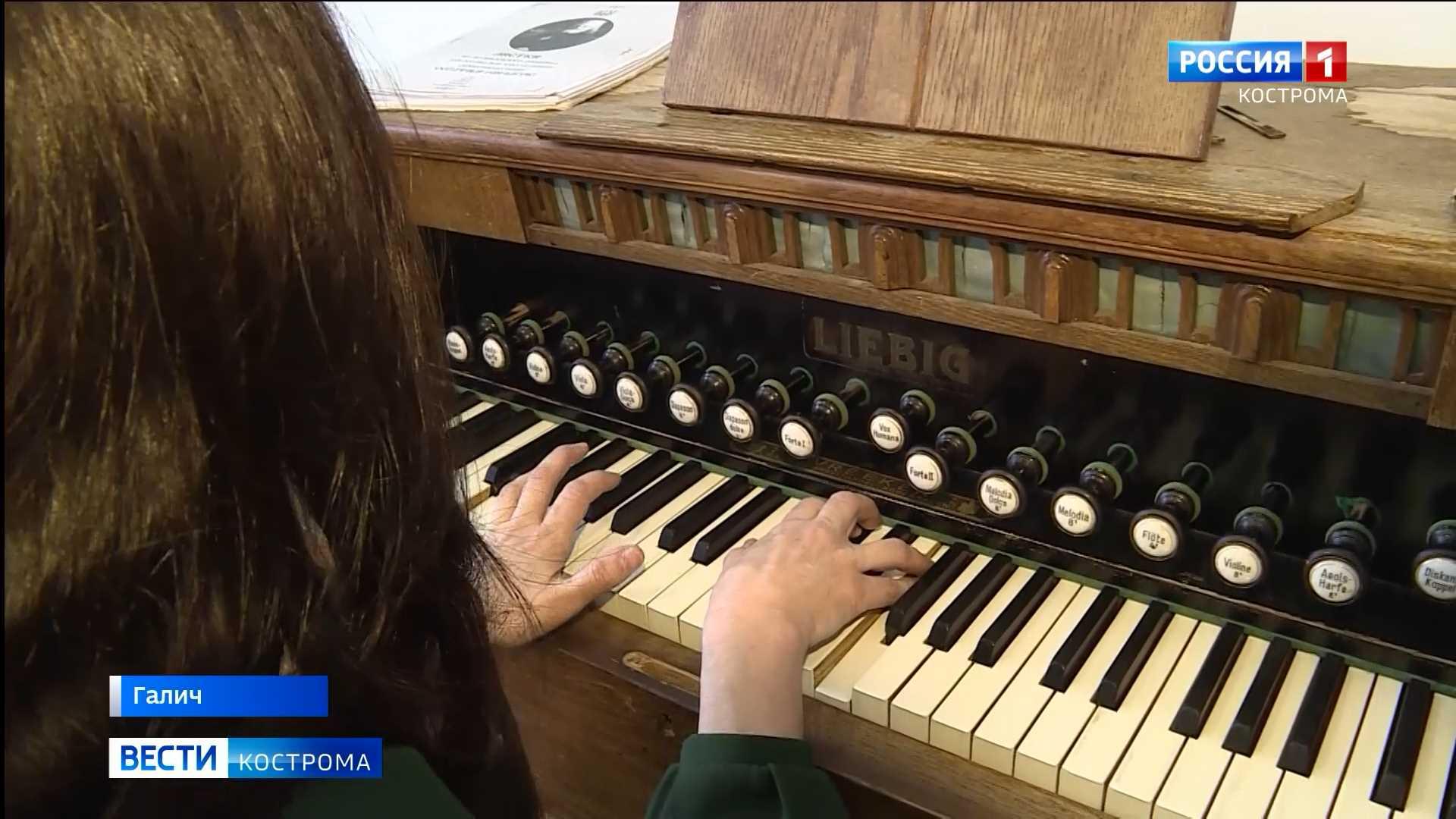Мелодии старинных фисгармоний зазвучали в костромском райцентре