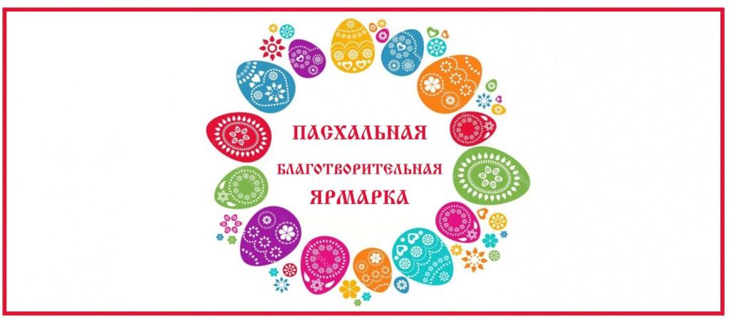 Подарки костромских прихожан выставят на Пасхальной ярмарке