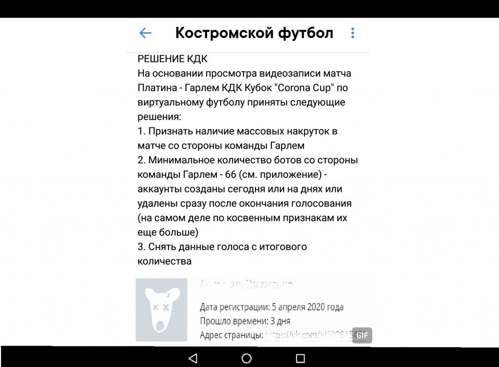 ПРО ГОЛОСА.png