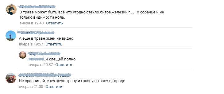 Комменты.png