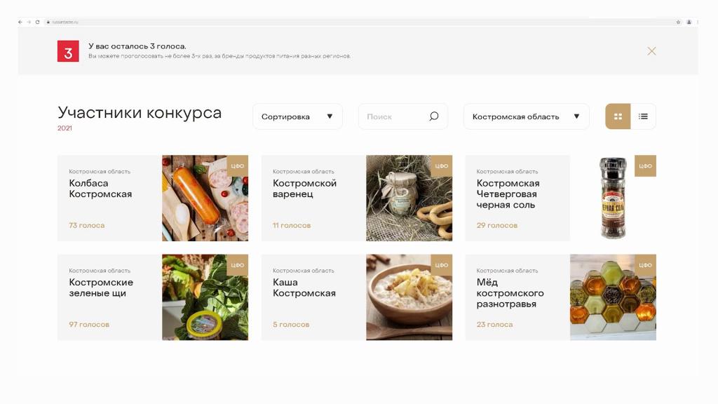 Кострома представила на вкус россиян соль с мёдом и колбасой